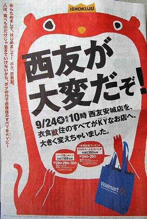 西友安城店 9月24日(木) リフレッシュオープン-210923-5