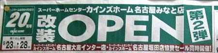 cainz home nagoya minato-210923-5