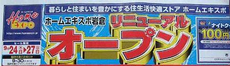 home expo iwakura-210925-4