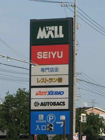西友ザ・モール安城店 9月24日(木) リフレッシュオープン4日目-210928-1