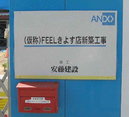 feel kiyosu-210920-4