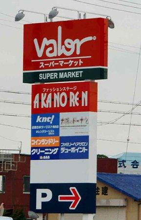 スーパーマーケットバロー碧南店 10月22 日(木)オープン-211022-1