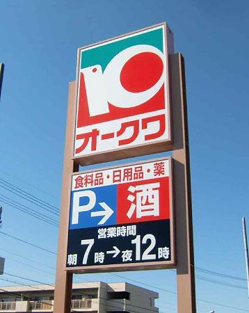 オークワ名古屋守山店 平成23年2月25日(金) グランドオープン-230218-2
