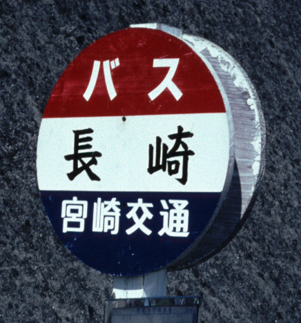 宮崎交通のバス停「長崎」(高千穂町,1998/10/3)(s111/4a)
