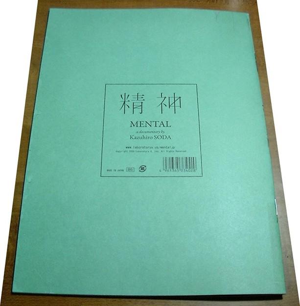 映画『精神』ブックレット・裏表紙(movie-tv-music/0022)