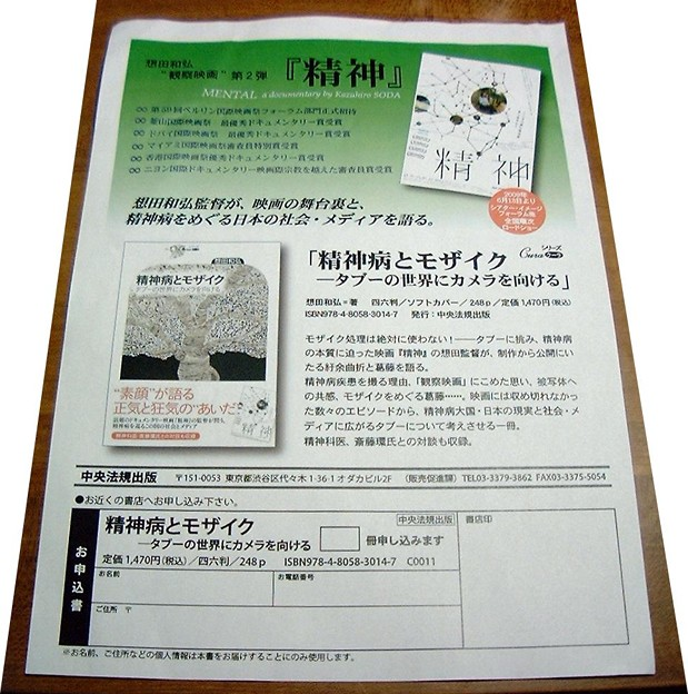 書籍『精神病とモザイク』リーフレット(movie-tv-music/0020)