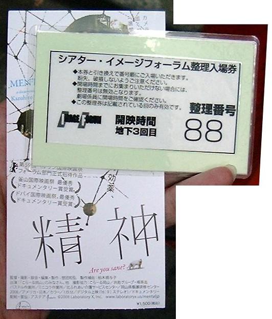映画『精神』特別鑑賞券と整理券(movie-tv-music/0017)