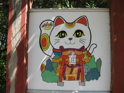 猫神社到着