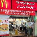写真: 日本最初のマクドナルド