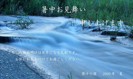 暑中お見舞い-2009