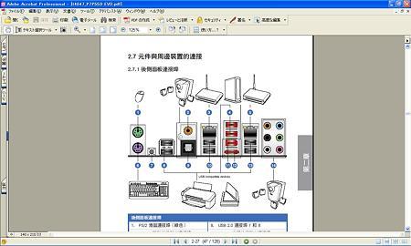P7P55D EVO manual
