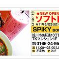 写真: スープカレー スパイキー