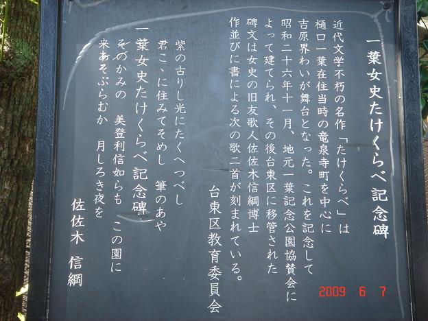 樋口一葉 たけくらべ記念碑 案内板 DSC01271