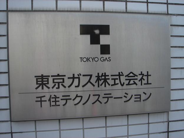 東京ガス 千住テクノステーション表札 ガスタンク南 DSC01609