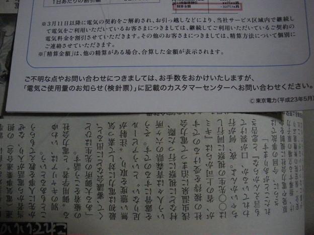 東電のお知らせ6