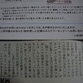 Photos: 東電のお知らせ6
