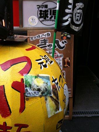 1027_きゅうじ04