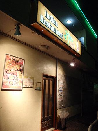 20091004 Mira Indian Restaurant